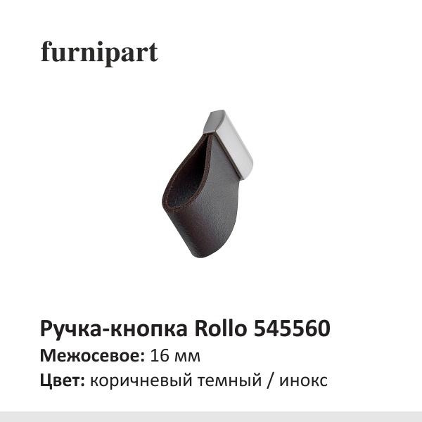 Furnipart кнопка Rollo